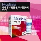 메디니아 혈당스트립(50T) *2021.01.28일*/100개구매시 시험지할증20%