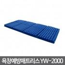 YW-2000/에어매트/욕창방지