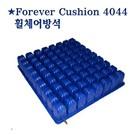 FOREVER CUSHION-욕창방석/복지용구/산재