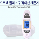 오토첵 플러스 귀체온계/기능은 동일하고/케이스포함 디자인 변경이있습니다/단가인상품목
