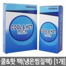 쿨팩1단 (소)/판매단위:1통(2개입)
