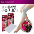 3D테이핑무릎보호대