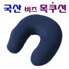 국산/비즈 목쿠션/C자형