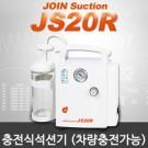 조인 충전식 전동썩션기 (JS20R) /차량충전가능