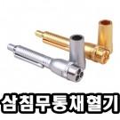 사혈기/삼침사혈기/PVC