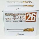 정림)일회용주사침(Disposable Needle)/26G*13mm