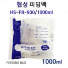 협성)피딩백/HS-FB-900/1000ml