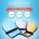 치매장갑(후도장갑)/파랑