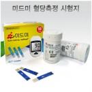 미드미 혈당시험지*2021.03.26*