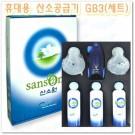 산소원 휴대용 산소공급기 GB3(세트)/산소캔/캔산소