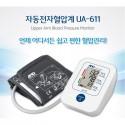 보령)A&D혈압계/UA-611(팔뚝형)/AND/10+1/