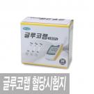 글루코랩 혈당시험지/50매*2022.03.08*