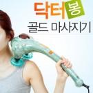 닥터봉 골드 맛사지기/핸드형 안마기