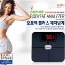 오토첵 플러스 체지방체중계/스마트폰 앱 블루투스 연동