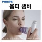 필립스)다이아몬드 챔버/스페이서