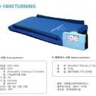 [복지용구]AD-1800 TURNING 욕창방지에어매트