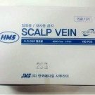 HMS)나비침(Scalp Vein Needle) 25G