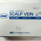 HMS)나비침(Scalp Vein Needle) 23G