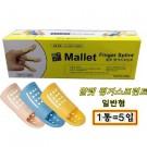 말렛핑거스프린트 리필 일반형 (Mallet Finger Splint Refill)