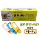 말렛핑거스프린트 리필 오픈형 (Mallet Finger Splint Refill)