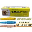 말렛핑거스프린트 세트A 일반형 (Mallet Finger Splint Set A)
