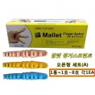 말렛핑거스프린트 세트A 오픈형 (Mallet Finger Splint Set A)