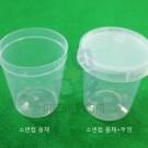 소변컵 (Urine Cup w/o Cover) 몸체만/PVC/90cc