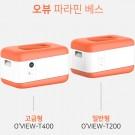 오뷰-티 파라핀베스/T-400/고급형/자동온도제어기능+예약기능+LED 디스플레이+온도설정가능