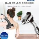 김수자)2구 냉온 멀티마사지기 KSJ-3800